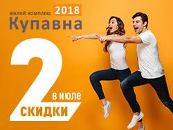 Две скидки в июле! Квартиры в ЖК «Купавна 2018»